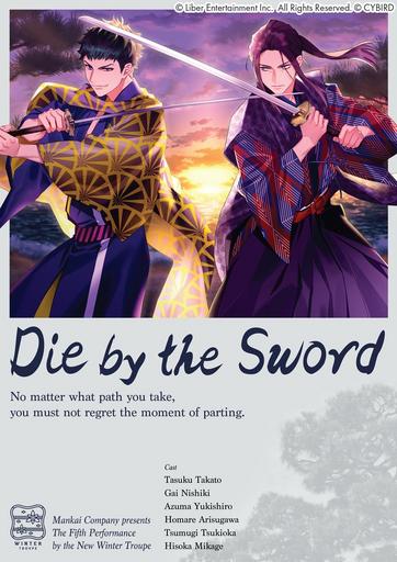 Die by the Sword EN poster