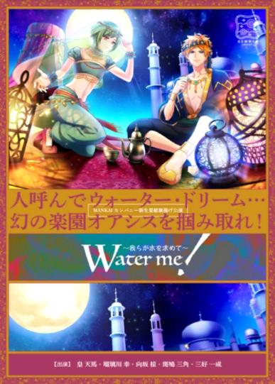Water Me! JP poster.png