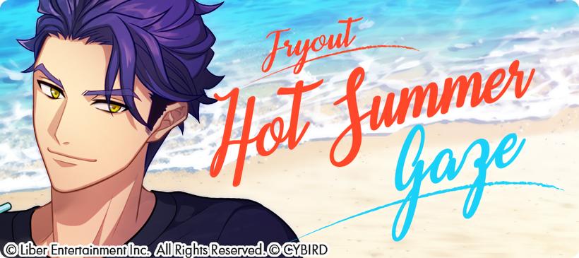 Hot Summer Gaze Tryouts banner