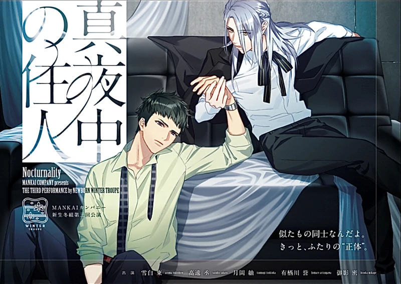 Nocturnality JP poster.png