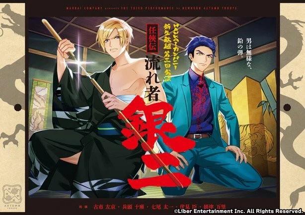 Ginji the Wanderer JP poster.png