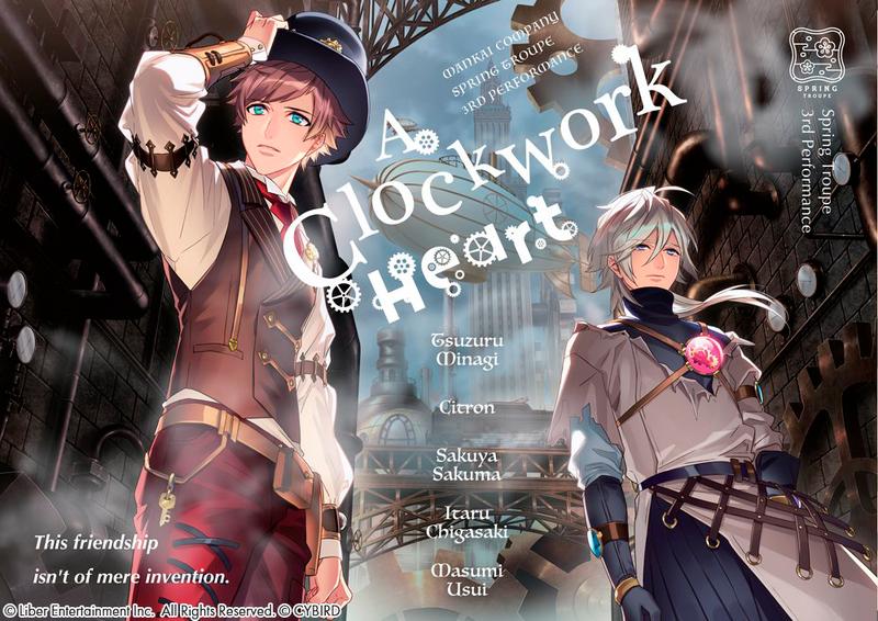 A Clockwork Heart EN poster