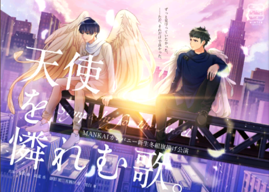 Sympathy for the Angel JP poster.png