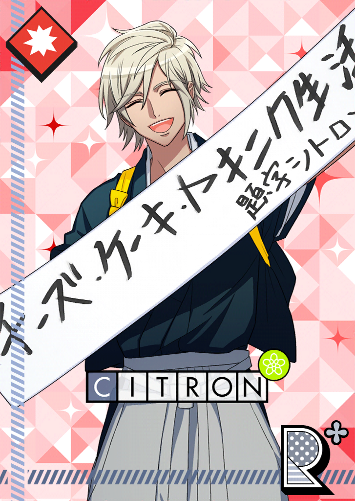 Citron R The Spirit of Calligraphy bloomed.png
