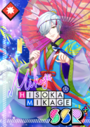 Hisoka Mikage SSR Magnificent Milky Way bloomed