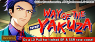 Way of the Yakuza Revival Tryout Banner
