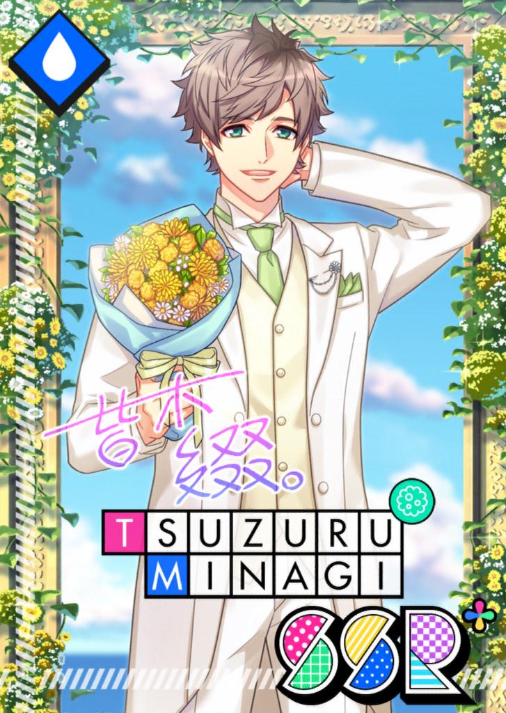Tsuzuru Minagi SSR On This Joyous Day bloomed.png