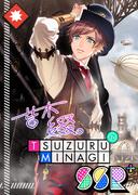 Tsuzuru Minagi SSR To My Dearest Friend bloomed