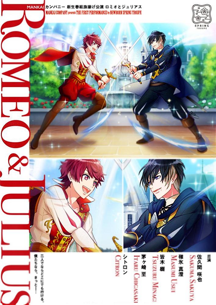 Romeo and Julius JP poster.png