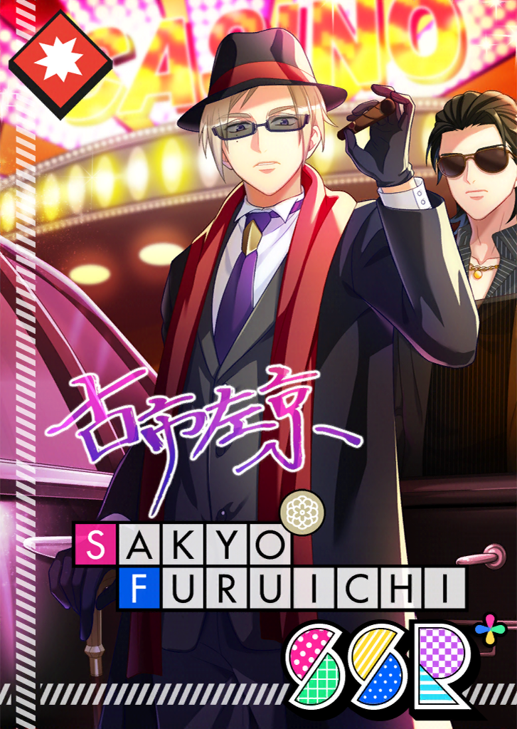 Sakyo Furuichi SSR Night Watch bloomed.png