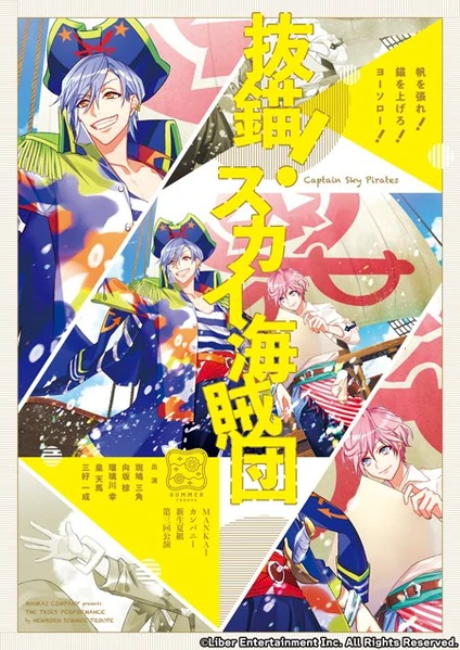 Captain Sky's Pirates JP poster.png