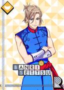 Banri Settsu R Fiery Mantou Fist! unbloomed