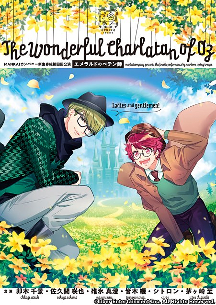 The Wonderful Charlatan of Oz JP poster.png
