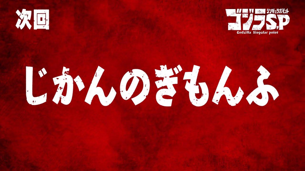 ゴジラS.P 第7話予告/5月13日(木)22:30TOKYO MX,BS11他テレビ放送/Netflix先行配信中