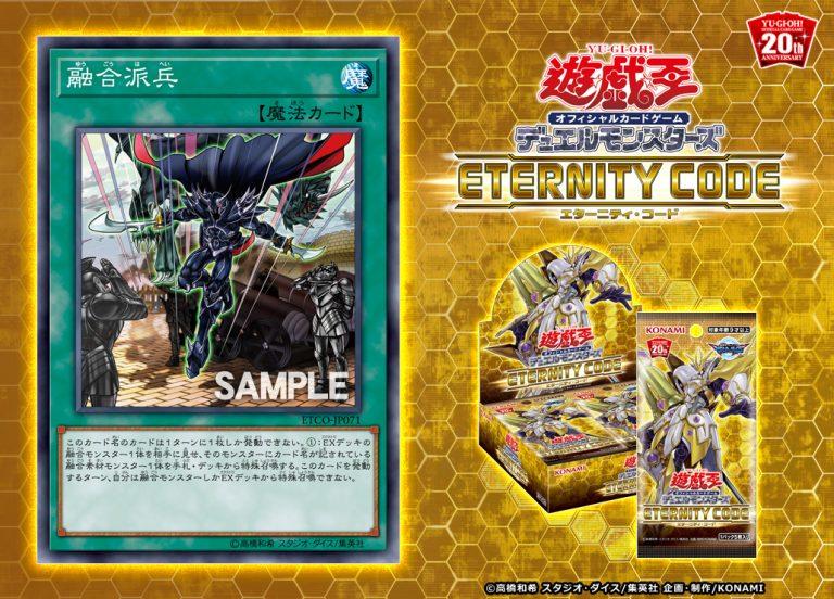 édition Nouveau Code Eternity Fusion détachement EtCO-de071 ultra rare 1