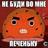 ЗлойПе4енька's avatar