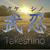 Takeshino