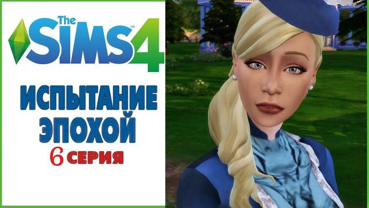 """The Sims 4 Непристойное предложение """"Испытание эпохой"""" 6 серия rolepley 1890 год"""