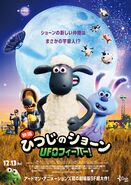 Farmageddon A Shaun the Sheep Movie Japanese Poster 02