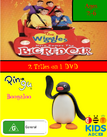 Here Comes the Big Red Car and Boogaloo DVD Cover