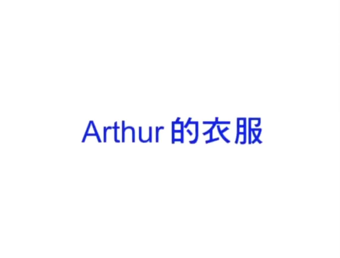 Arthur's 襯衣/Gallery