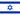 Israel flag.png