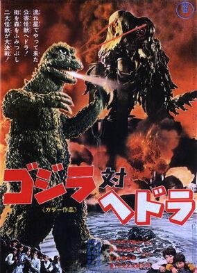 Godzilla vs Hedorah 1971.jpg