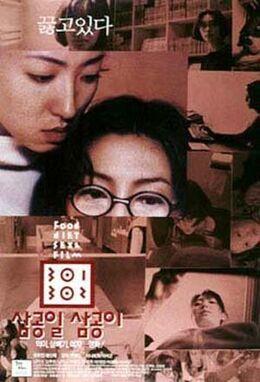Korean film-301 302-01.jpg