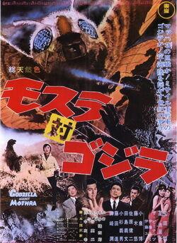 Mothra vs Godzilla poster.jpg