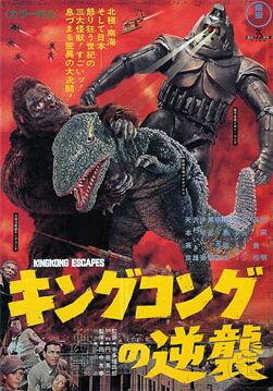 King Kong Escapes 1967.jpg