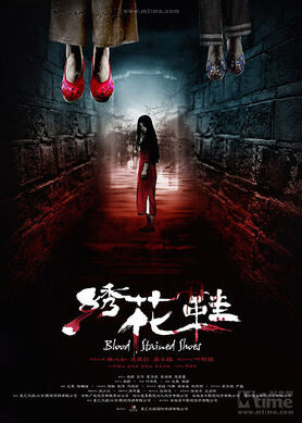 Blood Stained Shoes poster.jpg