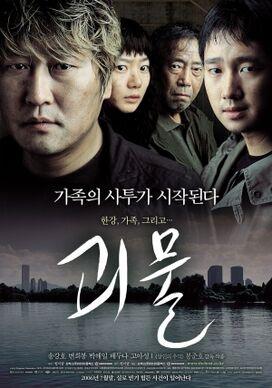 The Host film poster.jpg