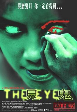The Eye (2002) poster.jpg