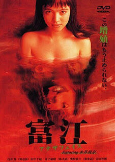 Tomie-Another-Face-1999-J-Movie.jpg