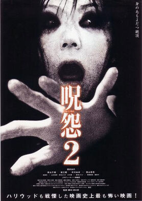Juon2 poster.jpg