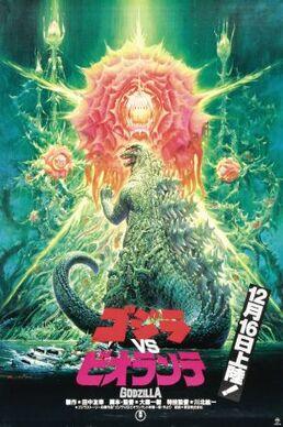 GodzillaBiollante.jpg