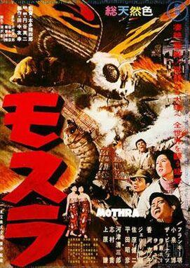 Mothra poster.jpg