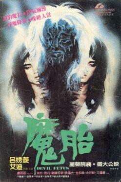 Devil Fetus poster.jpg