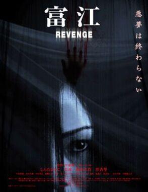 Tomie - Revenge.jpg