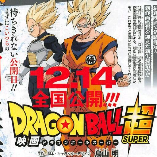 DRAGON BALL SUPER JK 219