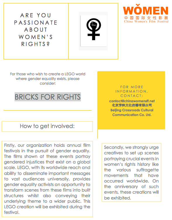 Calling all AFOLs!! Participate in our project and show off at the China Women's Film Festival!!