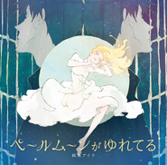 Pale Moon Cover iTunes