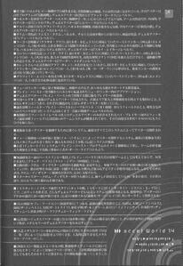 Accel World v14 010