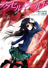Accel World Manga - Volume 03 Cover.png