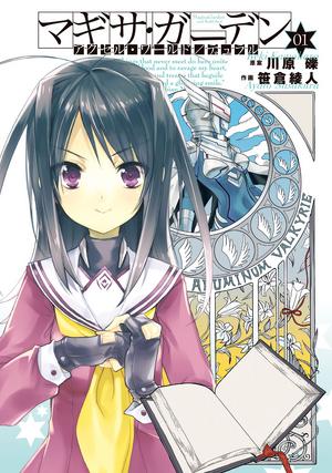 Magisa Garden Manga - Volume 01 Cover.png