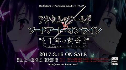 PS4 PS Vita「アクセルワールド VS ソードアート・オンライン 千年の黄昏」 第1弾CM