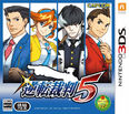 Phoenix Wright Ace Attorney - Dual Destinies - Box Art (JP)