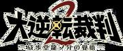 Dgs2-logo.png