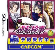 AAI DS Box Art Japan
