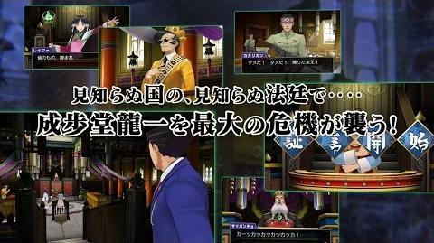 ニンテンドー3DS『逆転裁判6』東京ゲームショウ2015 プロモーション映像(フルver